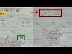 Thailand Lottery Tips, 2/5/60, Thai Lotto 118 - http://LIFEWAYSVILLAGE.COM/lottery-lotto/thailand-lottery-tips-2560-thai-lotto-118/ #lotterystrategytips