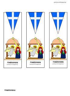 11 φύλλα εργασίας για τον Ευαγγελισμό της Θεοτόκου Playing Cards, Playing Card Games, Game Cards, Playing Card