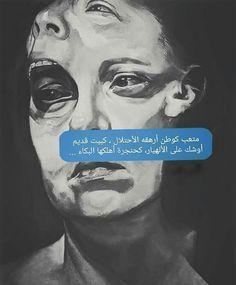 """- كَبيت قديم اوشك ع الإنهيار !"""")) Art Qoutes, True Quotes, Words Quotes, Quotations, Arabic Tattoo Quotes, Funny Arabic Quotes, Sad Depression Quotes, Mixed Feelings Quotes, Sad Pictures"""
