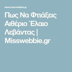 Πως Να Φτιάξεις Αιθέριο Έλαιο Λεβάντας | Misswebbie.gr