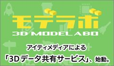 3Dプリンタニュース: 兼松エレ、金属や樹脂などさまざまな材料に対応した3Dプリンティングサービスを開始 http://monoist.atmarkit.co.jp/mn/articles/1411/14/news138.html