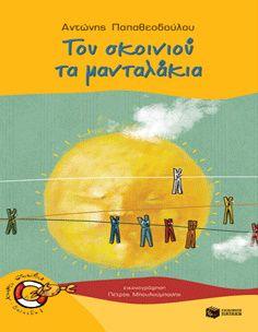 Παραμυθητής: Του σκοινιού τα μανταλάκια! Fairy Tales, Education, Reading, School, Books, Maths, Children, Kids, Kindergarten