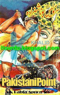 Hercules Aur Bona Shahzada By Zaheer Ahmed Fiction Stories For Kids, Urdu Stories, Urdu Novels, Hercules, Pdf, Books, Libros, Book, Book Illustrations
