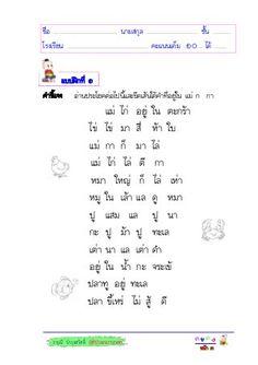 Thailand Language, Thai Alphabet, Learn Thai Language, Songkran Festival, English Classroom, Prepositions, English Study, Preschool Math, Crafts For Kids To Make