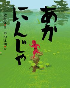 The Red Ninja by Tatsuro Kiuchi