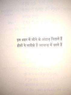 Qoutes Deep, Hindi Qoutes, Quotations, Poetry Quotes, Urdu Poetry, Jaun Elia, Urdu Shayri, Heart Touching Shayari, Broken Relationships
