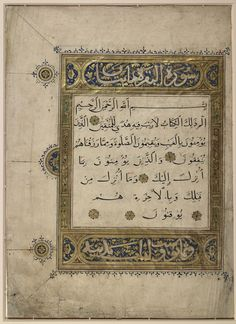 """The verses 1-4 of the second chapter of the Qur'an entitled al-Baqarah . The text is written in the cursive script, and each verse is separated by an ayah .. Both the script and the illumination are typical of Qur'ans produced in Mamluk Egypt during the 14th and 15th centuries. Recitation markers signaling where not to stop recitation (""""la"""" or """"no stopping"""") are marked in red above the first two verse markers.  Date14th-15th centuries"""