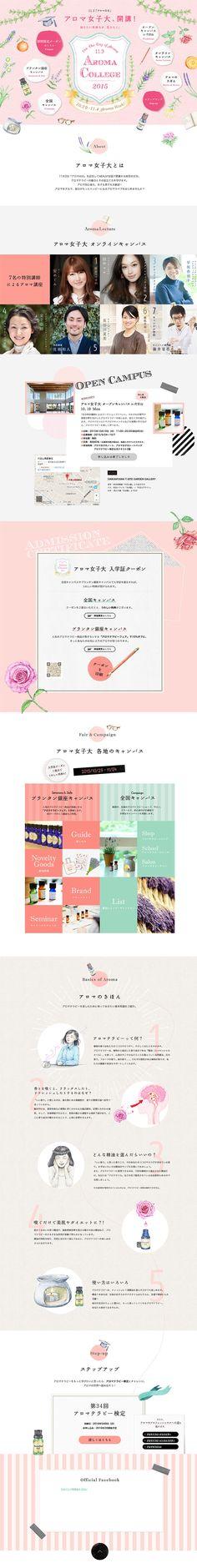 ランディングページ LP アロマ女子大、開講!|サービス|自社サイト