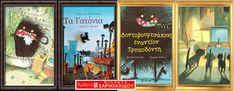 2 βιβλία που θα γλυκάνουν τον κόσμο των παιδιών από τις εκδόσεις Φουρφούρι. Book Art, Baseball Cards, Books, Libros, Book, Book Illustrations, Altered Books, Libri