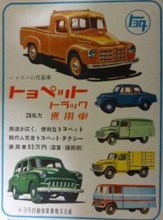 Classic Car News Pics And Videos From Around The World Classic Japanese Cars, Vintage Japanese, Classic Cars, Retro Advertising, Vintage Advertisements, Vintage Ads, Royce Car, Car Brochure, Best Muscle Cars