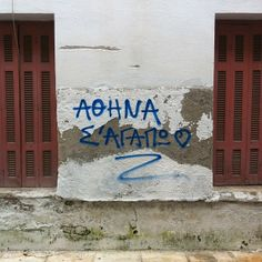 College Year in Athens ( Say I Love You, My Love, Greek Culture, College Years, Beautiful Images, Greece, Graffiti, Street Art, Neon Signs