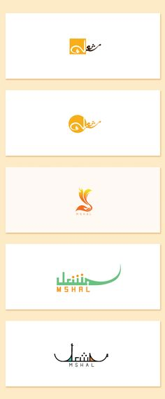 "Logo options in Urdu for an NGO ""MSHAL"""