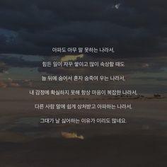 #글귀 #감성글귀 #슬픈글귀 #우울글귀 Black Bile, Korean Quotes, How To Speak Korean, Korean Language, Quotes To Live By, Things I Want, Mindfulness, Writing, Feelings