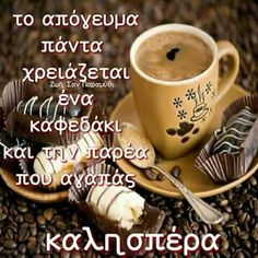 Beautiful Pink Roses, Good Afternoon, Greek Quotes, Coffee Time, Messages, Tableware, Pictures, Finger Food, Dinnerware