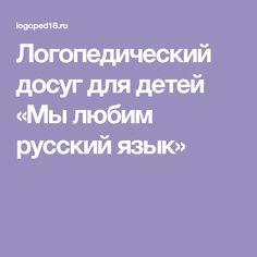 Логопедический досуг для детей «Мы любим русский язык»