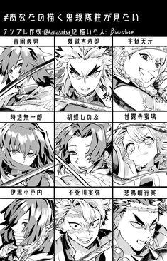 Haruma Miura, Anime Best Friends, Slayer Anime, Anime Characters, Fictional Characters, Anime Demon, Tatoos, Vines, Avengers