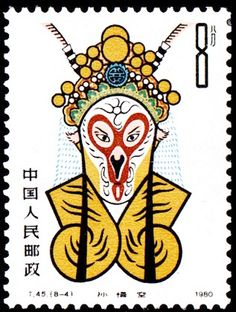 Chinese opera mask stamp- Monkey in the Journey to the West (孫悟空.大鬧天宮)