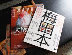 月刊 SAVVY誌(2014/10月号)と、先月にエルマガジン社から発売された『梅田本』に、The Post Office Shop が掲載されています。