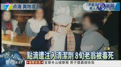 日醫院點滴裡摻毒4病患身亡 - 華視新聞