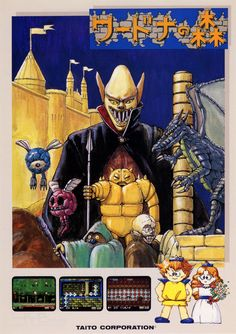 The Arcade Flyer Archive - Video Game Flyers: Wardner no Mori / Pyros, Taito