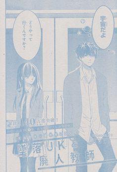 『墜落JKと廃人教師/59』sora Sora