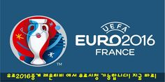 LuM, Do you thinking to watch Euro Cup Final 2016 online Live. The 2016 EURO Cup is quadrennial international men's football championship of Europe organized by UEFA. It is scheduled … Rugby, Sport Tv, Soccer Images, France Football, Uefa Euro 2016, European Soccer, European Cup, Bordeaux France, Bedrooms
