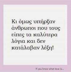 Soul Quotes, Greek Quotes, Note To Self, What Is Love, New Day, Letter Board, Words, Truths, Posters