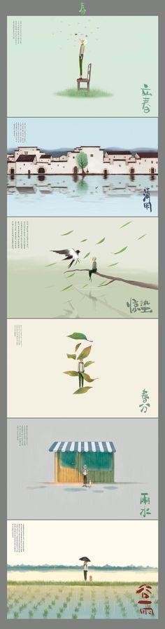 二十四节气 -商业插画-插画 by lo... Summer Poster, Chinese Design, Oriental Design, Calendar Design, 2d Art, Design Thinking, Business Design, Graphic Illustration, Illustrations