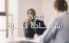 نموذج شهادة خبرة جاهز باللغة العربية Math, Math Resources, Early Math, Mathematics