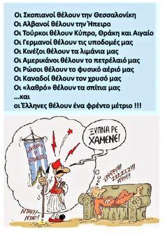Graffiti Artwork, Greek Quotes, Greece, Jokes, Humor, Funny, Notebook, Greece Country, Husky Jokes