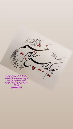 Persian Calligraphy, Calligraphy Art, Poems, Cards, Poetry, Verses, Calligraphy, Maps, Playing Cards