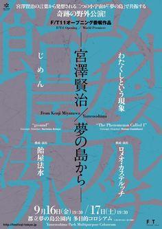 """『宮澤賢治/夢の島から』  『無防備映画都市』  From Kenji Miyazawa / Yumenoshima  Cinecittà Aperta  """"Theatrical Posters"""""""