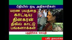 மரண பயத்தை காட்டிய தினகரன், திவாகரனின் திகில் காட்டு பங்களாக்கள்  latest tamil political newsசசிகலா குடும்பத்தின் சட்டவிரோத பணப் பரிவர்த்தனைகளைக் �... Check more at http://tamil.swengen.com/%e0%ae%ae%e0%ae%b0%e0%ae%a3-%e0%ae%aa%e0%ae%af%e0%ae%a4%e0%af%8d%e0%ae%a4%e0%af%88-%e0%ae%95%e0%ae%be%e0%ae%9f%e0%af%8d%e0%ae%9f%e0%ae%bf%e0%ae%af-%e0%ae%a4%e0%ae%bf%e0%ae%a9%e0%ae%95%e0%ae%b0/