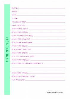 Το σχολείο ξεκινά! Γράμμα για την πρώτη μέρα στο σχολείο (Δωρεάν Εκτυπώσιμο- Free Printable)! - Anthomeli Free Printables, Back To School, Self, Bullet Journal, Teacher, Blog, Kids, Imagination, Young Children