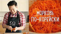 корейская морковка рецепт - YouTube