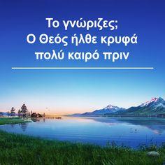 Ο Θεός λέει: «Τη χαραυγή, χωρίς κανένας να το ξέρει, ήρθε ο Θεός στη γη και άρχισε τη ζωή Του ως ενσαρκωμένος. Οι άνθρωποι δεν γνώριζαν τίποτα γι' αυτήν τη στιγμή. Ίσως να κοιμόντουσαν όλοι τους βαθιά, ίσως πολλοί που ήταν ξύπνιοι να περίμεναν και ίσως πολλοί να προσεύχονταν αθόρυβα στον επουράνιο Θεό. Ωστόσο, απ' όλους αυτούς τους πολλούς ανθρώπους, κανένας δεν γνώριζε ότι ο Θεός είχε ήδη φτάσει στη γη» (Έργο και είσοδος (4)). #ανάσταση_του_Χριστού #αγιο_πνευμα #ευαγγελιο #Ιησούς #Θεός Nature, Travel, Naturaleza, Viajes, Destinations, Traveling, Trips, Nature Illustration, Off Grid