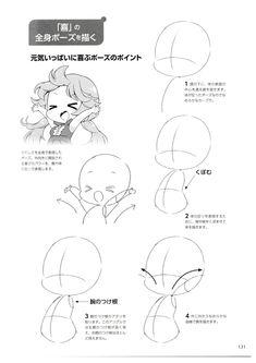 How to draw baby Chibi Tutorial, Manga Tutorial, Anime Drawing Books, Manga Art, Manga Anime, Baby Drawing, Drawing Base, Anime Poses Reference, Drawing Reference