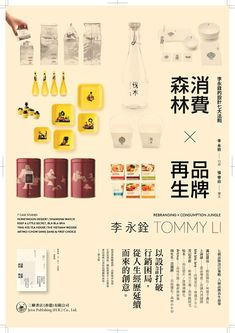 Rebranding x Consumption Jungle: Tommy Li Design Workshop