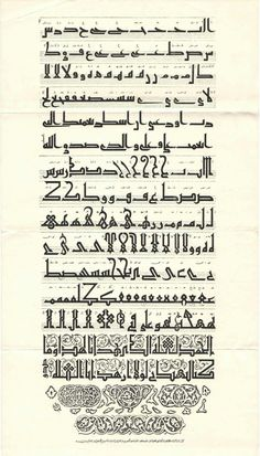 Typography Fonts, Lettering, Modern Caligraphy, Ancient Scripts, Arabic Calligraphy Art, Penmanship, Writing, Coran, Stained Glass