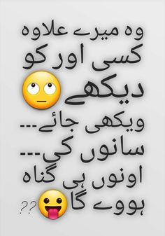 Soul Poetry, Poetry Pic, Urdu Poetry, Crazy Funny Memes, Funny Facts, Funny Jokes, Funny Attitude Quotes, Funny Thoughts, Funny Chat