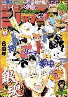 Tags: Anime, Gin Tama, Magazine Cover, Scan, Okita Souji