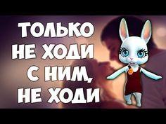 Только не ходи с ним, не ходи! Красивая песня переделка про Таню от ZOOBE Муз Зайка - YouTube