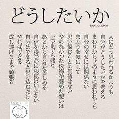 いいね!8,268件、コメント57件 ― @yumekanau2のInstagramアカウント: 「自分がどうしたいか . . . #どうしたいか#仕事#留学#夢 #幸せ#言葉の力#自己啓発#20代 #日本語勉強#そのままでいい#起業」