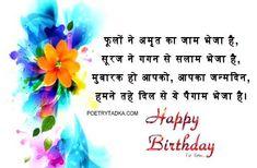 Happy birthday Shayari in hindi on poetrytadka or janamdin mubarak shayari to wish your loving friend on their happy birthday Birthday Wishes For Mama, Happy Birthday Sms, Happy Birthday Wishes Messages, Mom Birthday, Funny Birthday, Happy Poems, Wishes For Mother, Wishes For Friends, Banarasi Sarees