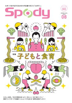 Cover design for a Japanese magazine targeting kids playing spot. Buch Design, Design Art, Print Design, Japanese Illustration, Graphic Illustration, Japanese Graphic Design, Japan Design, Graphic Design Posters, Illustrations And Posters