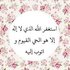 أستغفر الله العظيم الذي لا إله إلاّ هو ااح