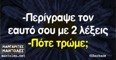-Περίγραψε τον εαυτό σου με 2 λέξεις -Πότε τρώμε; mantoles.net