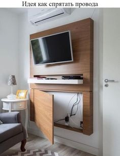 4 Ingenious Wall Mounted Entertainment Center that Looks Trendy Tv Cabinet Design, Tv Wall Design, House Design, Unique Home Decor, Cheap Home Decor, Armoire Tv, Home Interior, Interior Design, Interior Colors