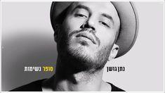 נתן גושן - סופר נשימות Moroccan Garden, Jewish Music, Counting, Breathe, Bagels, Watch, Videos, Youtube, Style