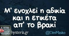 You have a relationship for one month, you need Psychotherapy for one year Funny Greek Quotes, Greek Memes, Funny Picture Quotes, Funny Photos, Funny Phrases, Try Not To Laugh, Funny Clips, English Quotes, True Words